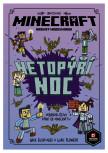 Minecraft Kroniky Woodswordu 2 - Noc netopýrů