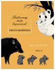 Ilustrovaný atlas legračních faktů o mláďatech