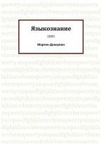 Языкознание 2005 (2012)
